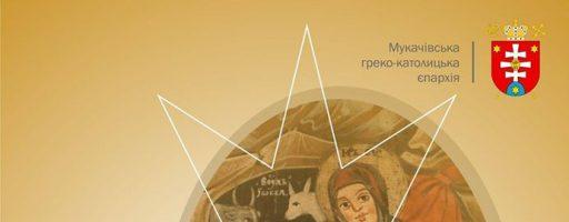 Ужгородців та гостей міста запрошують на Різдвяний концерт
