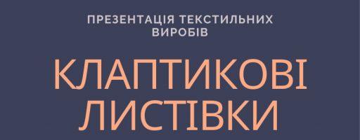 Ужгородців запрошують на виставку текстильних листівок
