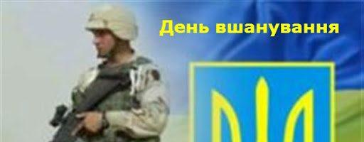 В Ужгороді відбудеться мітинг, присвячений Дню вшанування учасників бойових дій на території інших держав