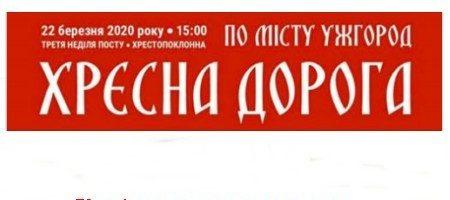 Традиційна Хресна хода Ужгородом цієї неділі не відбудеться