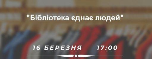 """В Ужгороді розкажуть що таке крафтивізм і запропонують створити текстильну книгу """"Історії, що пов'язані з одягом"""""""