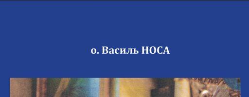 У Львові побачила світ книжка закарпатського священника