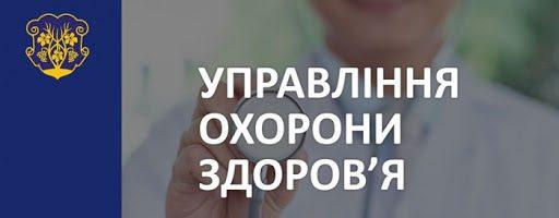 В Ужгороді для забору матеріалу для проведення тестування на коронавірус до пацієнтів виїжджатимуть мобільні бригади